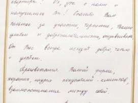 Отзыв от Олега и Ирины из Москвы