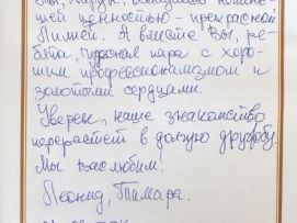 Отзыв от Тамары и Леонида из России