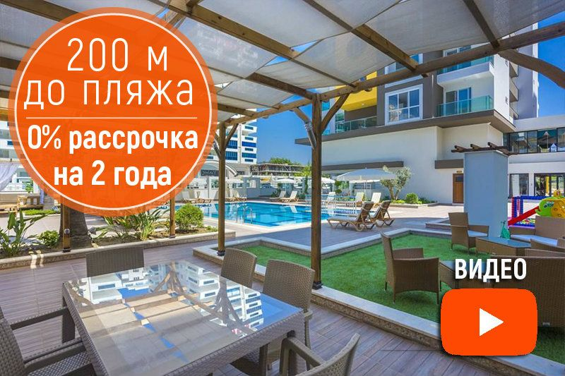 Apartments in Alanya are under construction. The best price, interest-free installment payment for 2 years!